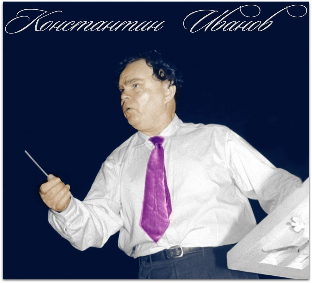 21 мая. Константин Иванов.