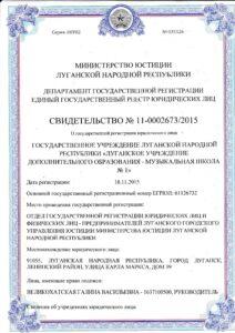 Свидетельство о госрегистрации ГУ ЛНР ЛУДО-МШ №1 г Луганска