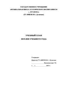 Учебный план ГУ ЛНР ЛУДО-МШ №1 г Луганск