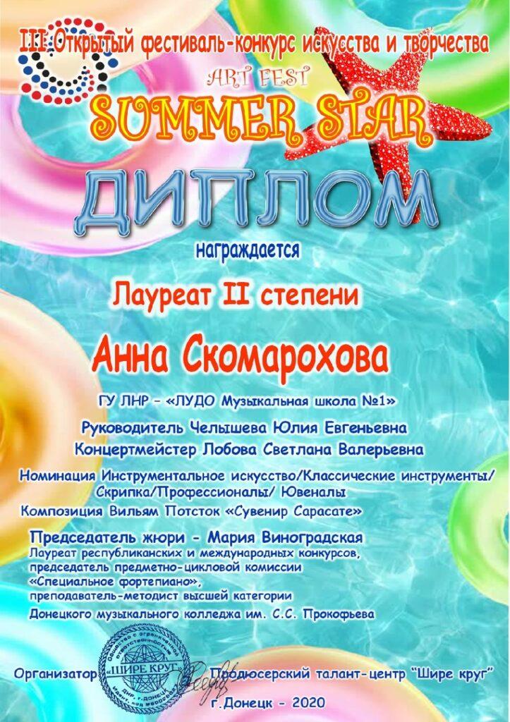 Поздравляем победителей III открытого фестиваля-конкурса искусства и творчества Art Fest Summer Star.