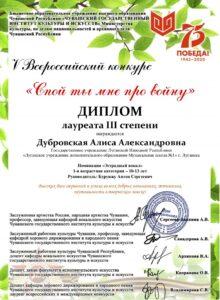 Поздравляем победителей Всероссийского и Международного конкурсов.