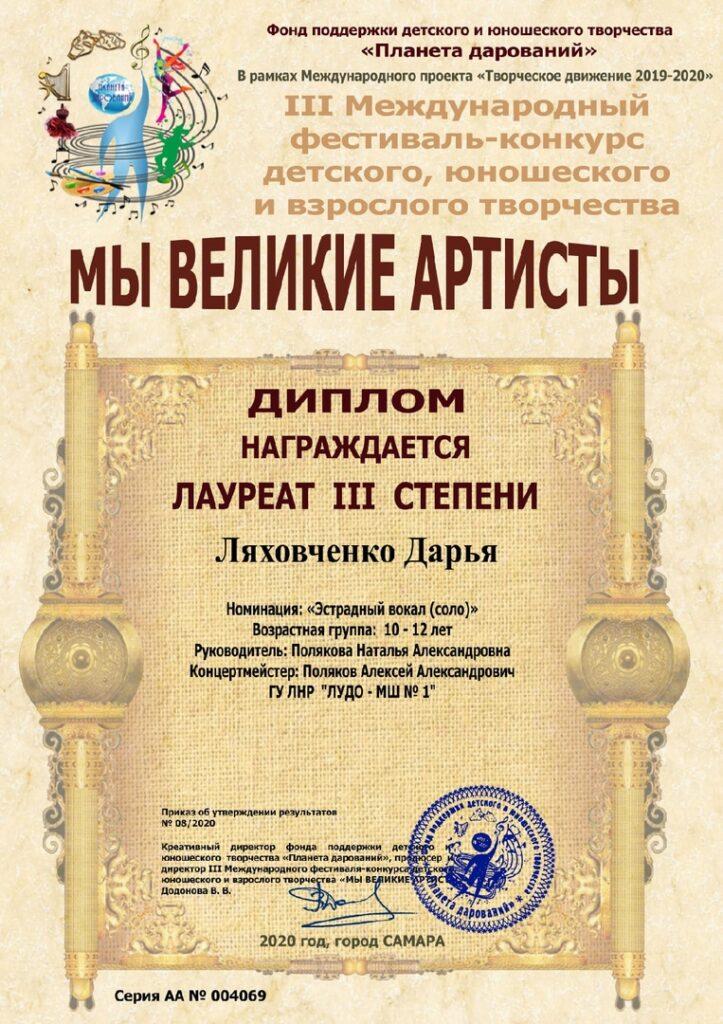 Поздравляем победителей Международного конкурса.