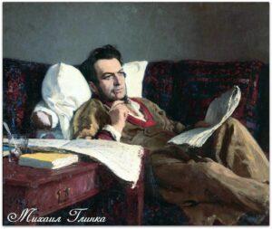 1 июня. Михаил Иванович Глинка.