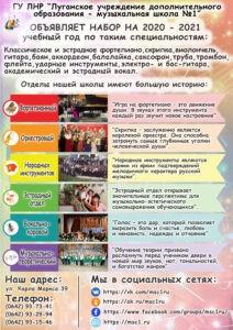 Набор на 2020-2021 учебный год.