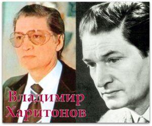 24 июня. Владимир Харитонов.