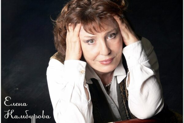 11 июля. Елена Антоновна Камбурова.