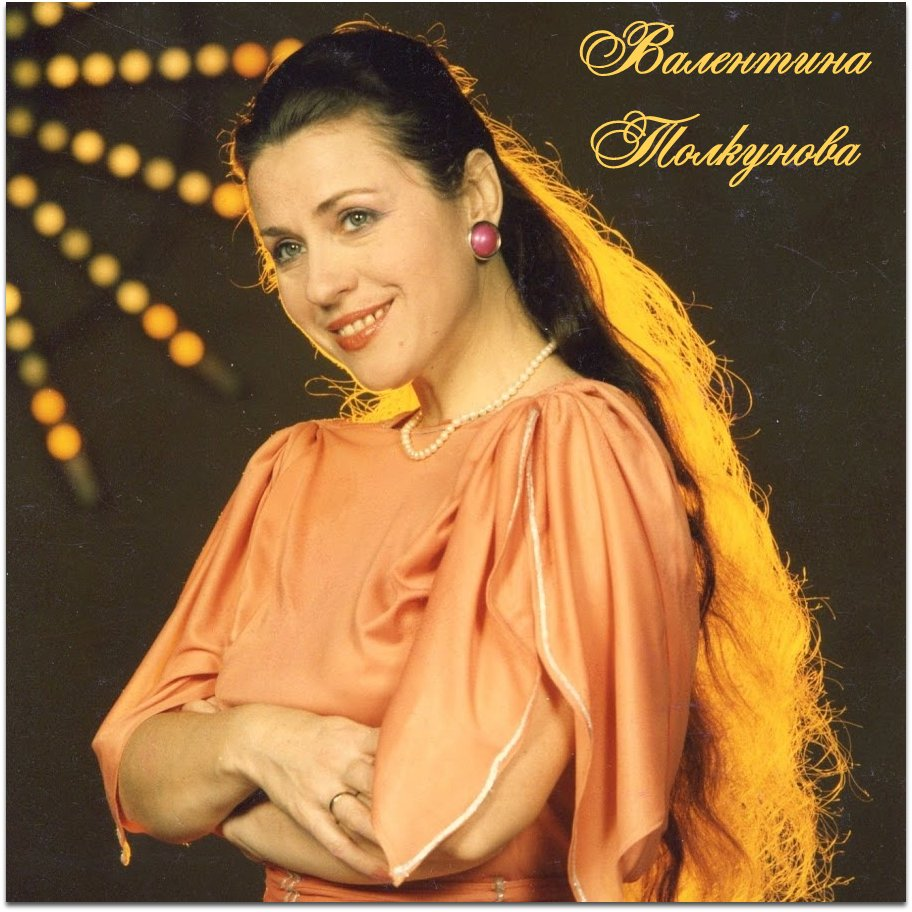 12 июля. Валентина Толкунова.