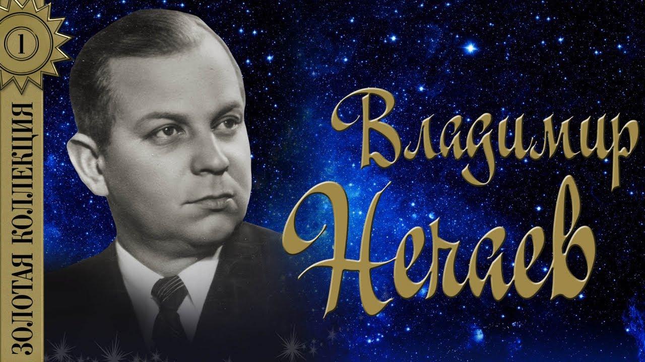 28 июля. Владимир Нечаев.