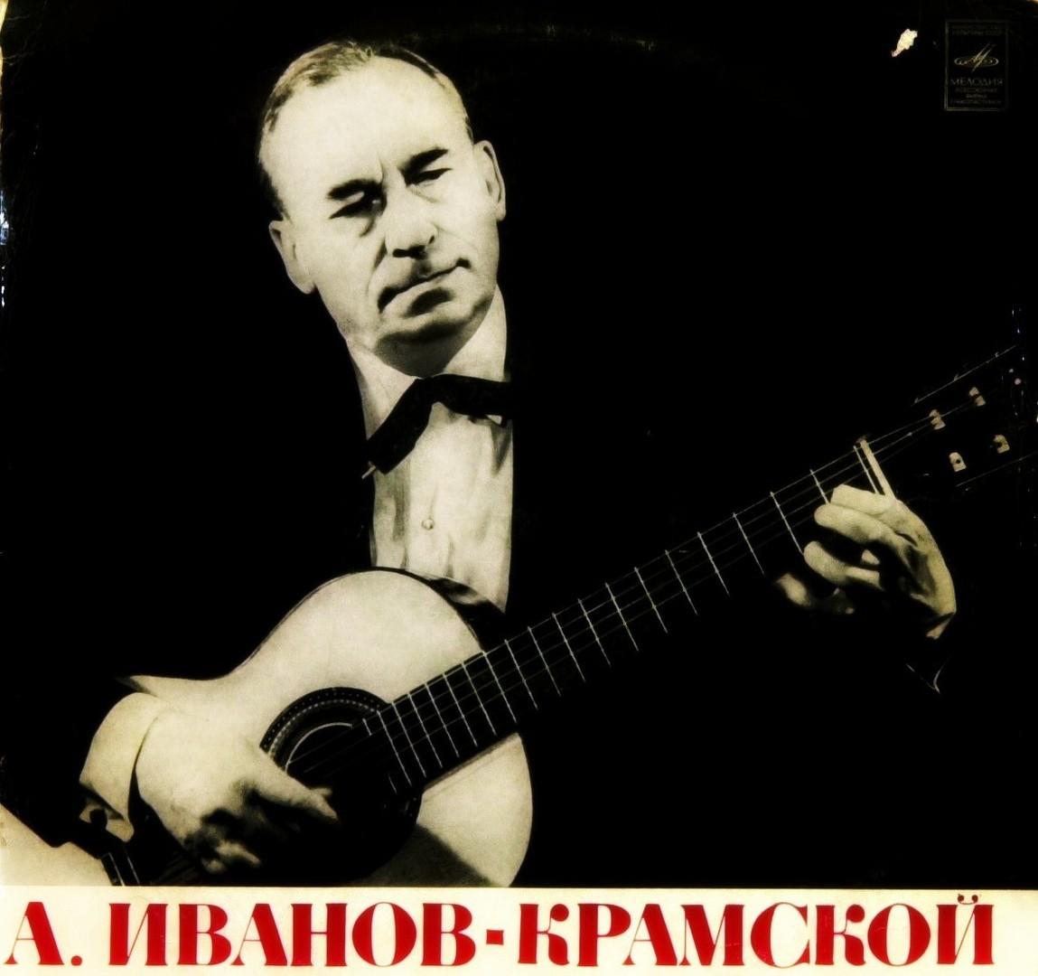 26 августа. Александр Михайлович Иванов-Крамской.