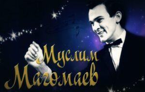 17 августа. Муслим Магомет оглы Магомаев.