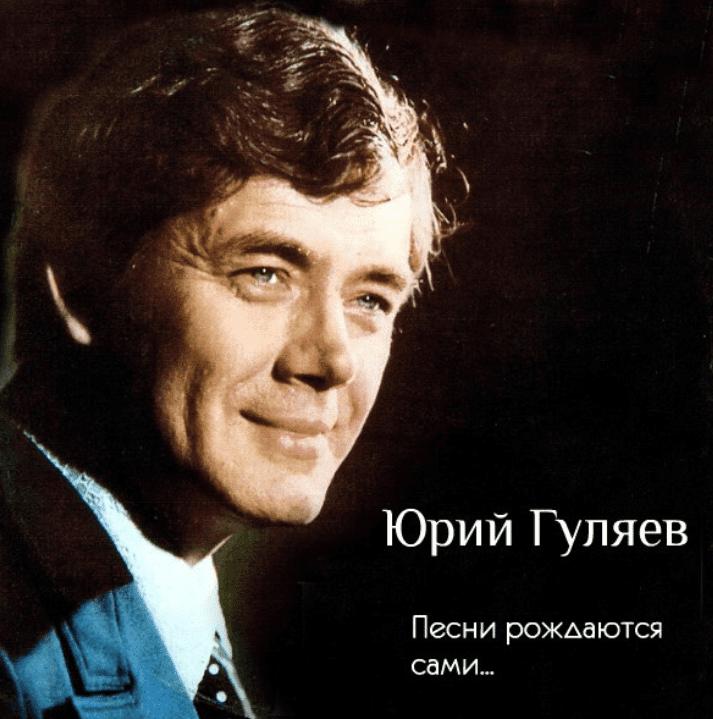 9 сентября. Юрий Гуляев.