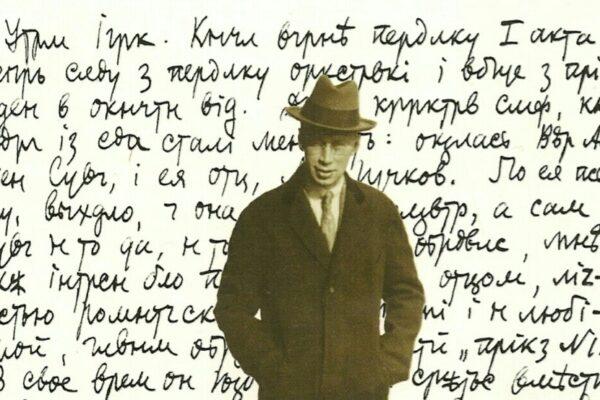 Дневники Сергея Прокофьева.