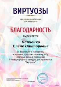 """Поздравляем обладателя Гран-при I Международного конкурса для музыкантов """"Виртуозы""""."""