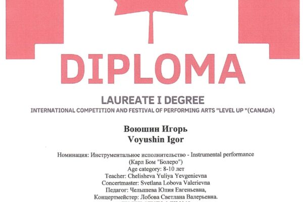 "Поздравляем наших лауреатов INTERNATIONAL COMPETITION AND FESTIVAL OF PERFORMING ART ""LEVEL UP"" (CANADA)."