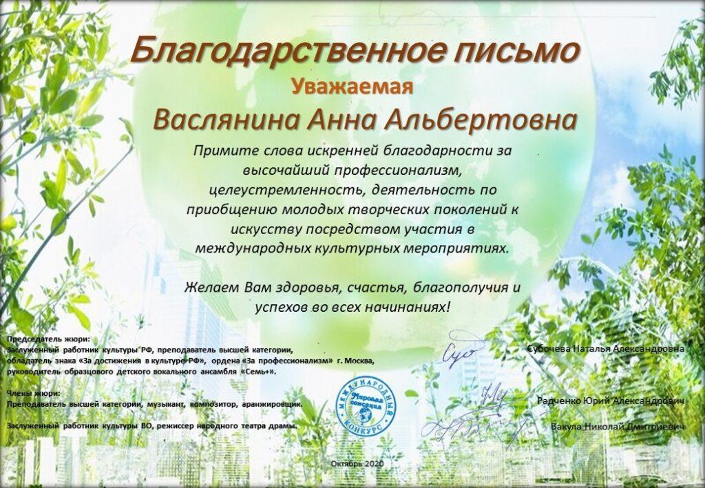 Поздравляем наших лауреатов II международного конкурса «Мировая сенсация».