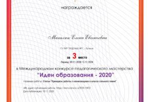 Поздравляем победителя Международного конкурса педагогического мастерства – Елену Евгеньевну Михалюк.