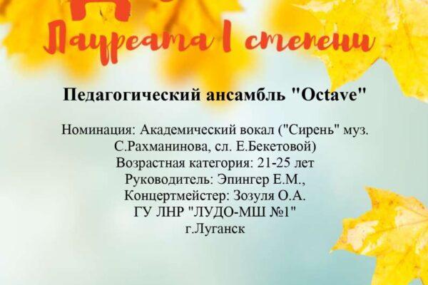 Поздравляем лауреатов I степени Международного конкурса-фестиваля.