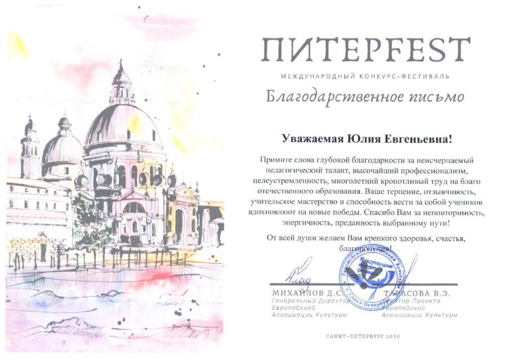 """Поздравляем наших лауреатов Международного конкурса-фестиваля """"ПИТЕРFEST""""."""