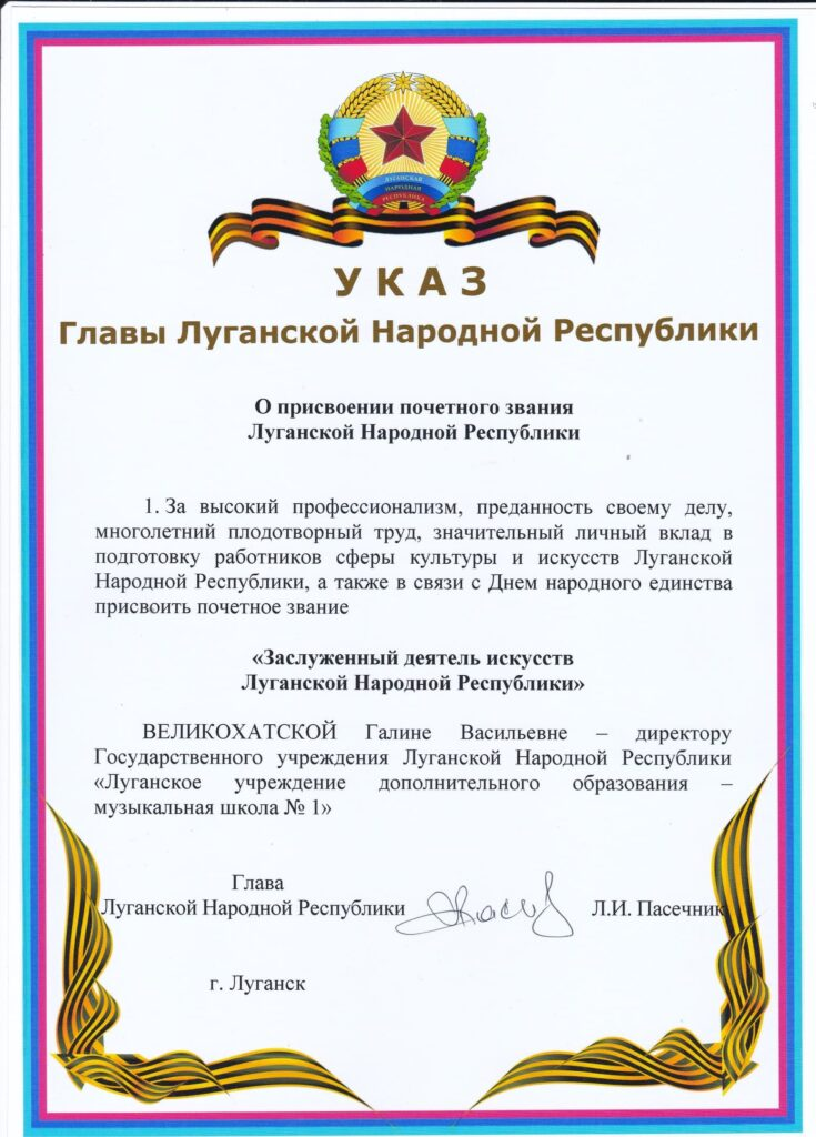 Наш директор - Заслуженный деятель искусств Луганской Народной Республики.