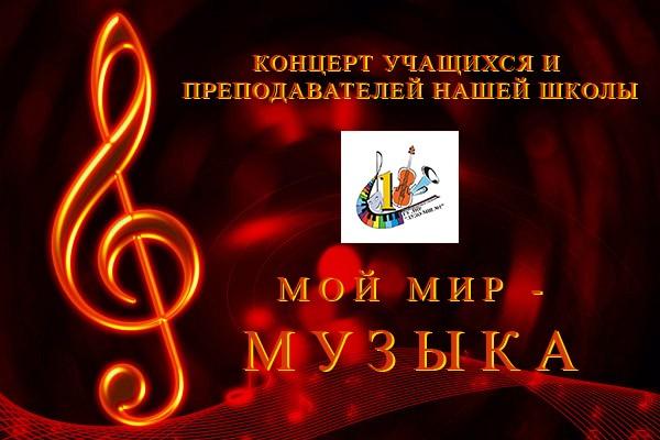 """""""Мой мир – музыка""""."""