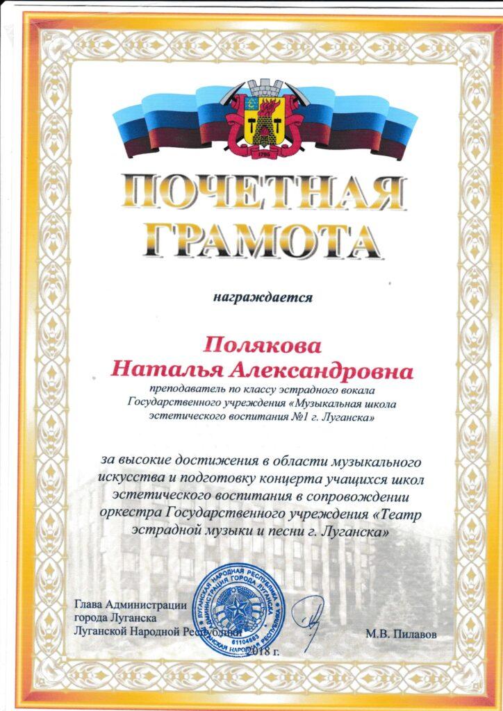 Полякова Наталья Александровна
