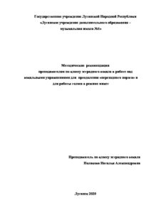Публикация переходный порог Поляковой Натальи Александровны