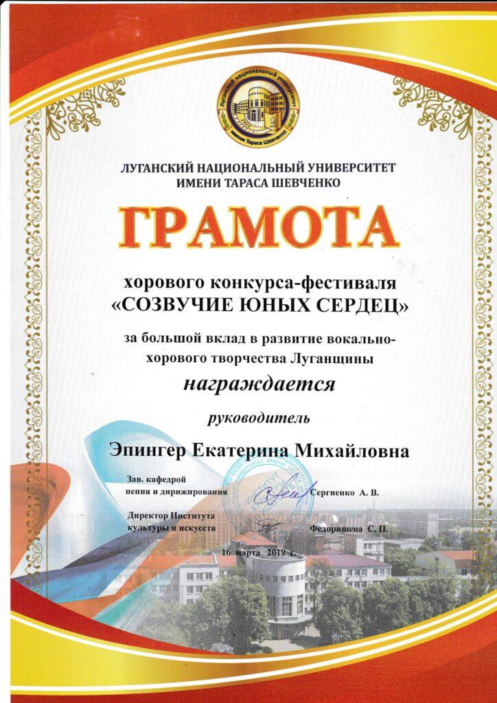 Эпингер Екатерина Михайловна