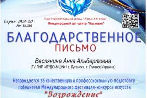 Поздравляем наших победителей Международного фестиваля-конкурса искусств «Возрождение».
