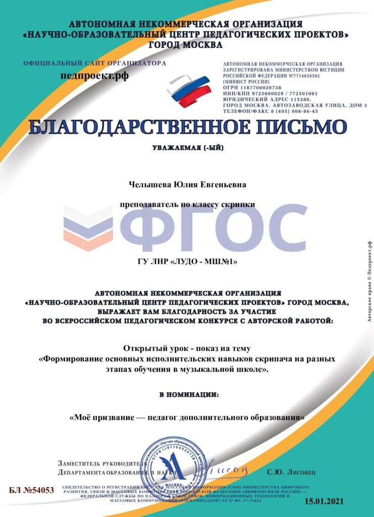 Поздравляем Челышеву Юлию Евгеньевну с 1 местом на Всероссийском профессиональном педагогическом конкурсе.