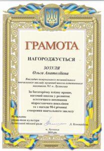 Зозуля Ольга Анатольевна