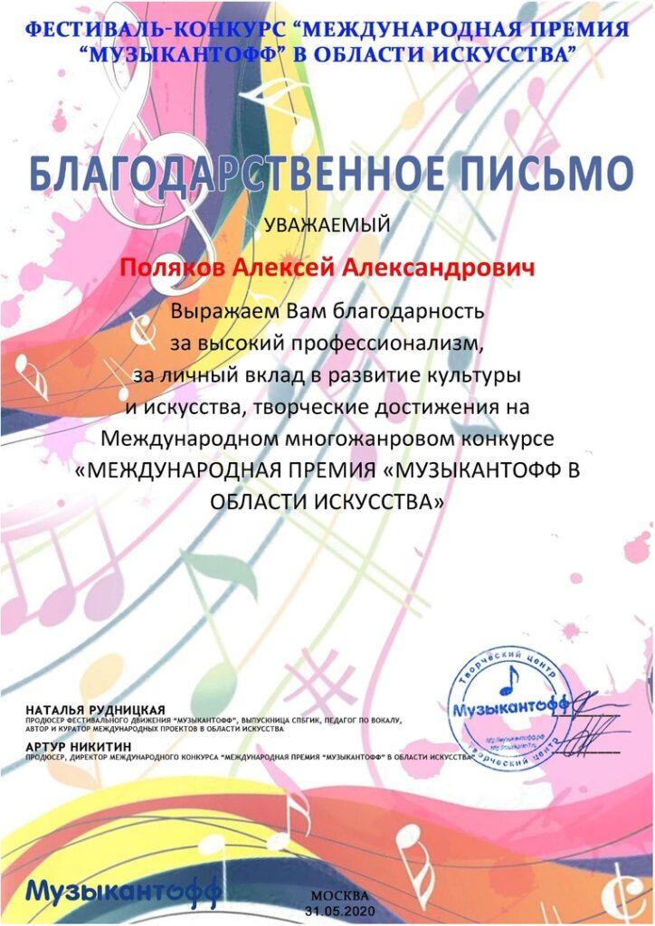 Поляков Алексей Александрович