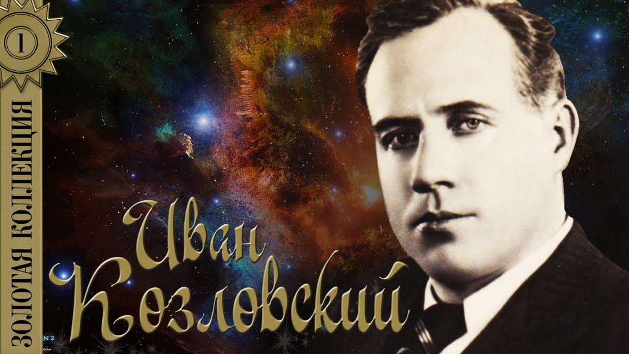 24 марта. Иван Козловский.