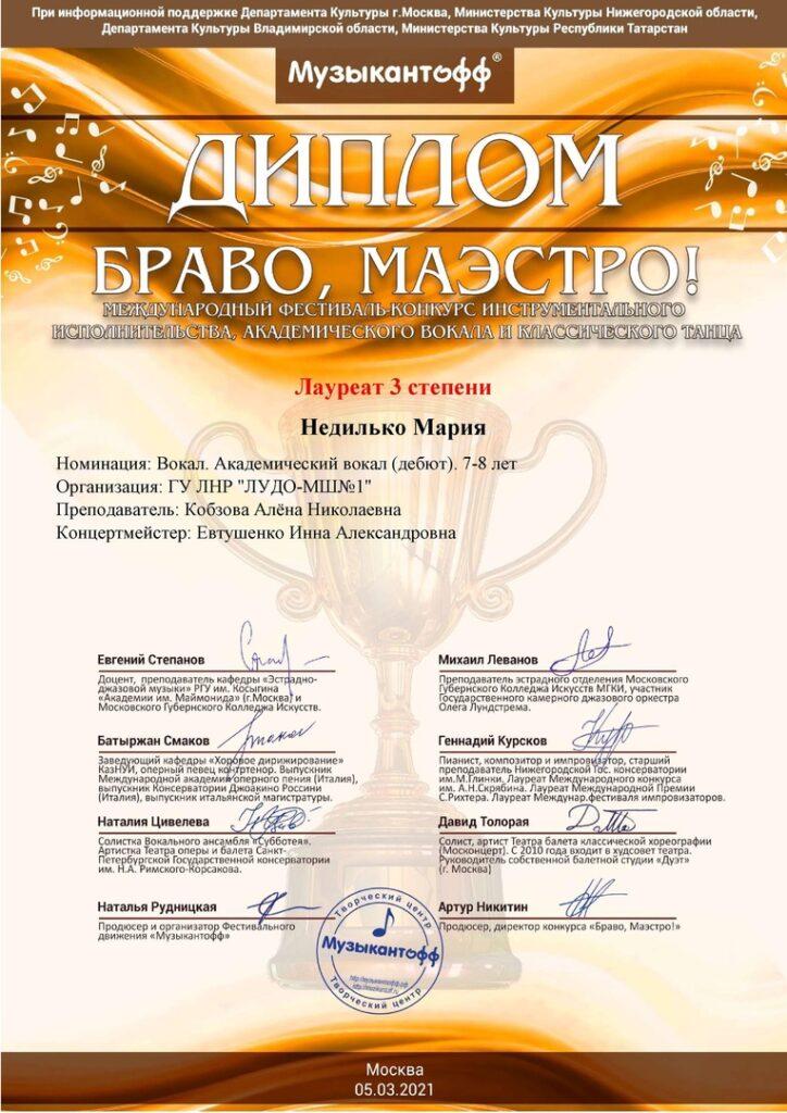 Поздравляем лауреата Международного фестиваля-конкурса инструментального исполнительства, академического вокала «Браво, Маэстро».