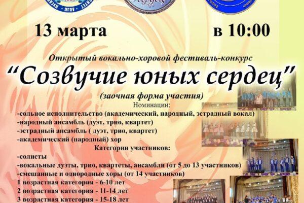 Поздравляем учащихся вокально-хорового отдела с победой в Открытом вокально-хоровом фестивале-конкурсе «Созвучие юных сердец» г. Луганск.