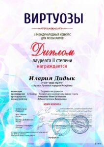 """Поздравляем лауреатов Второго Международного Конкурса """"Виртуозы""""."""