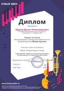 Поздравляем лауреата Международных музыкальных конкурсов.