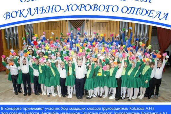 Отчётный концерт вокально-хорового отдела.