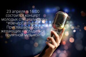 """Концерт молодых специалистов """"#ВечерПятницы"""""""