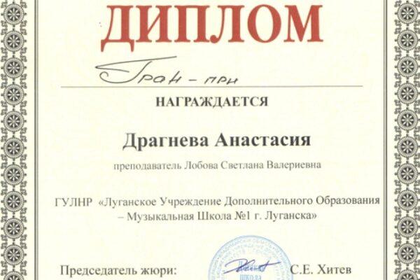 Поздравляем победителя международных конкурсов пианистов в г.Москва и г.Покров.