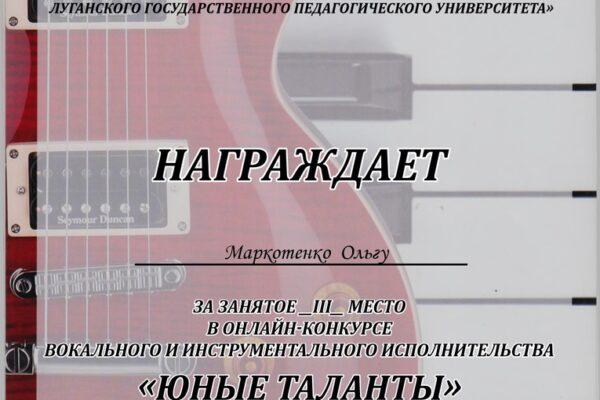"""Поздравляем лауреата онлайн-конкурса вокального и инструментального исполнительства """"Юные таланты""""."""
