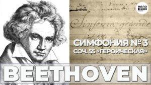 7 апреля. Премьера симфонии №3 Людвига ван Бетховена «Eroica».