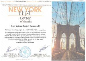 Поздравляем наших победителей Международного конкурса-фестиваля исполнительского искусства NEW YORK FEST.