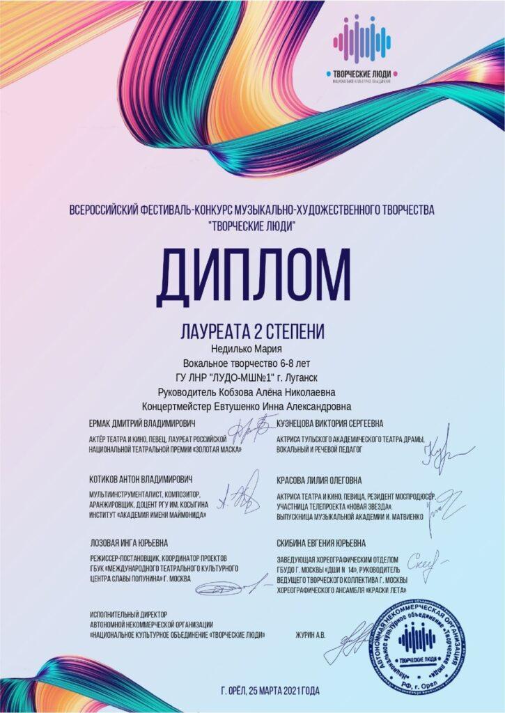 Поздравляем Лауреата Всероссийского фестиваля-конкурса музыкально-художественного творчества «Творческие люди».