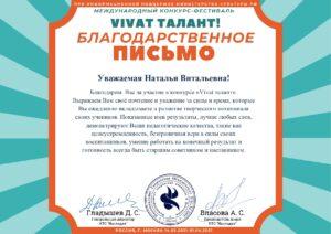 """Поздравляем победителя международного конкурса-фестиваля """"VIVAT талант!"""". Россия, г. Москва."""